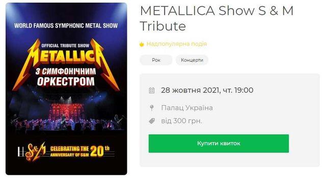 Квиток на METALLICA Show S&M Tribute 09/04/2022
