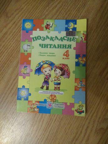Книга для позакласного читання 4 клас