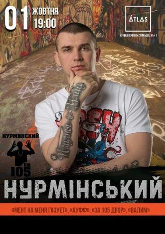 4 Билета на концерт Нурминского 01.10.2021 в Киеве