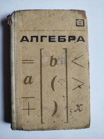 Алгебра 6-й клас навчальний посібник для школярів 1972