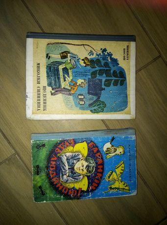 Книги детские старые