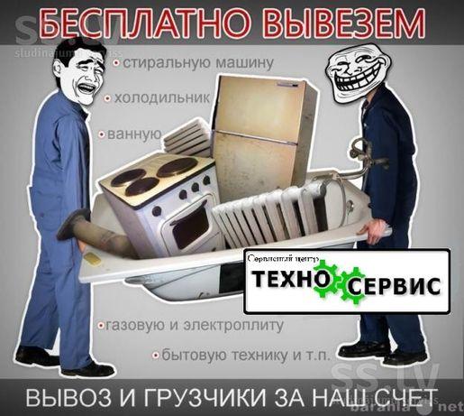 Бесплатно вывезу старую бытовую технику, холодильник и прочий хлам.