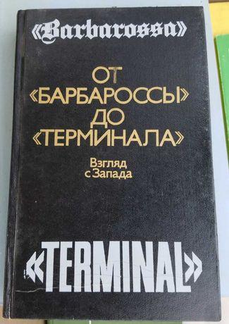 """Книга От """"Барбароссы"""" до """"Терминала"""". Взгляд с Запада"""