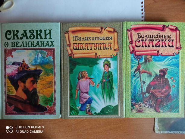 Детские сказки...