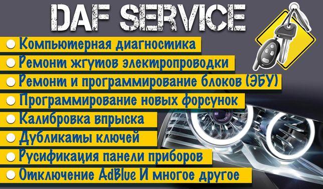 DAF service