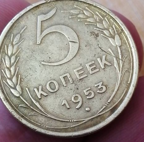 5коп 1953редкий штамп
