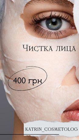 Косметолог Харьков. Чистка лица. Пилинг. Мезотерапия