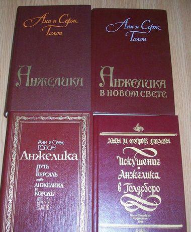 Анн и Серж Голон. Анжелика (4 тома)
