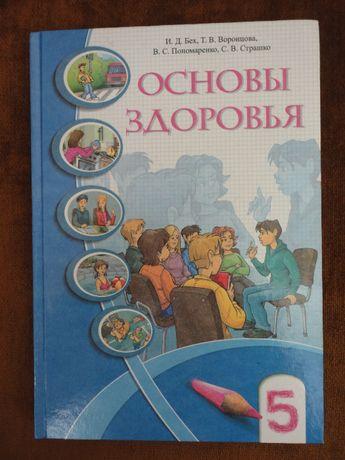Учебник 5 класс. Основы здоровья RU. Бех Воронцова (твердая обложка)
