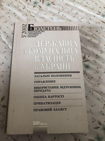 Державна та комунальна власність Украіни бюлетень заклнодавства і юрид