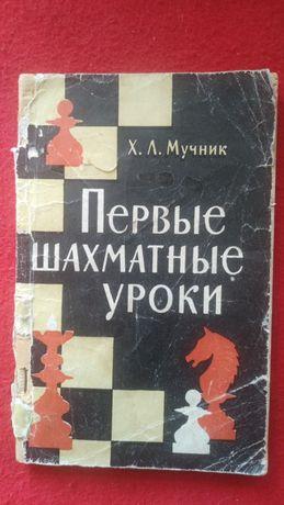 Х.Мучник *Первые шахматные уроки*