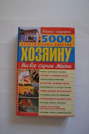 "Продам книгу ""500 практических советов хозяину на все случаи жизни""."