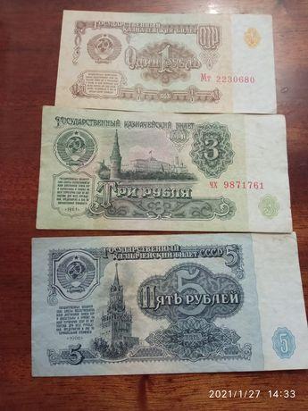 Продам боны СССР 1961 года