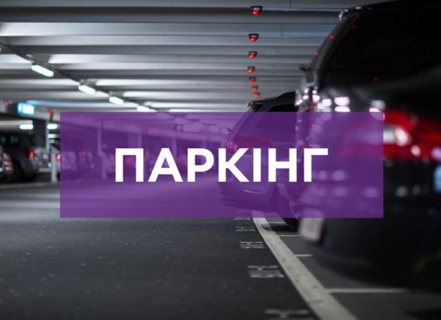 ПАРКИНГ в ЖК Четыре Сезона