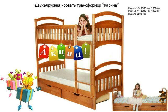 Скидка на двухъярусную кровать карина с дерева , только от производ