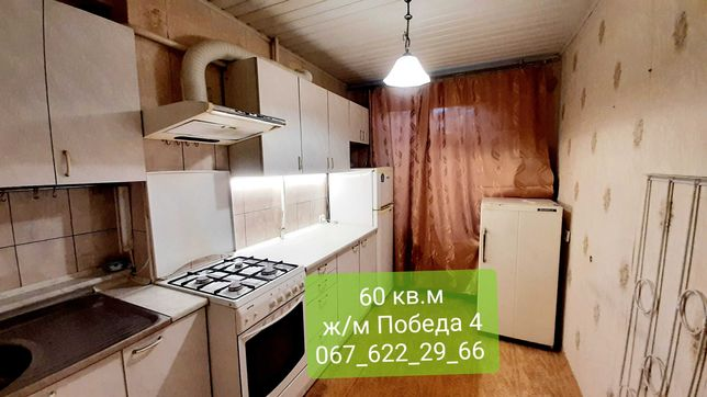 Купить 2х комн квартиру 60 кв.м., на ж/м Победа 4, реально, 2021