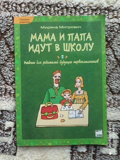 "Продам книгу "" Мама и папа идут в школу"""