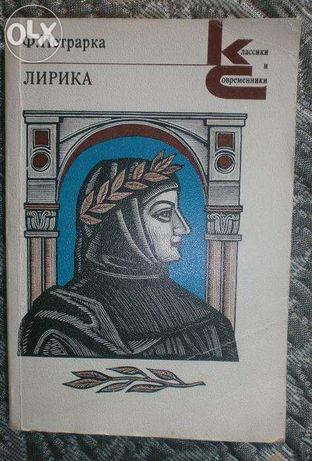 Франческо Петрарка . ЛИРИКА. Поэтическая библиотека