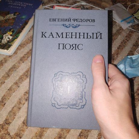 Книга Евгения Федорова - Каменный Пояс