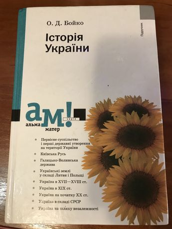 Історія України О. Д. Бойко. 5-те видання, доповнене