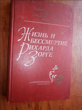 Колесников М. Жизнь и бессмертие Рихарда Зорге.