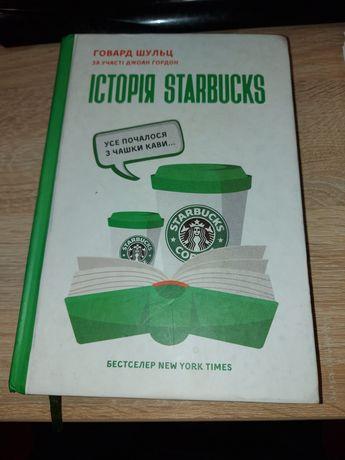 Книга Історія Starbucks