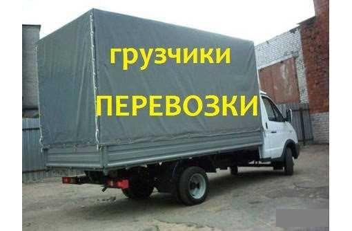 Грузоперевозки любой переезд. Услуги грузчиков сборка мебели. Б.Ц.- UA
