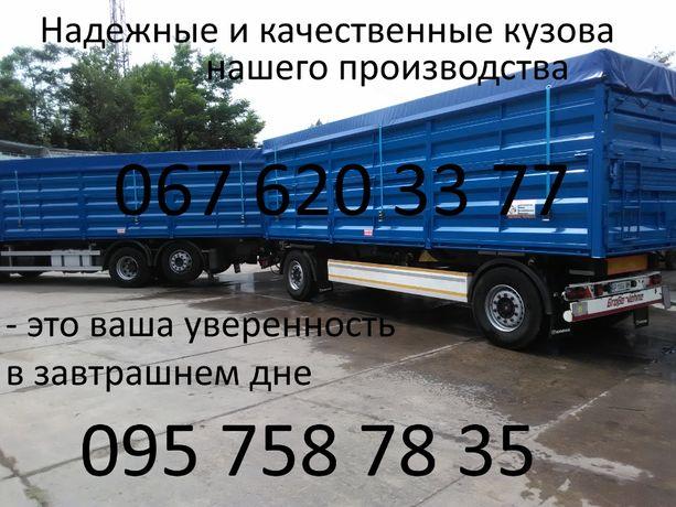 Зерновоз, кузов бортовой БДФ В НАЛИЧИИ. Съемный кузов BDF. Кузов