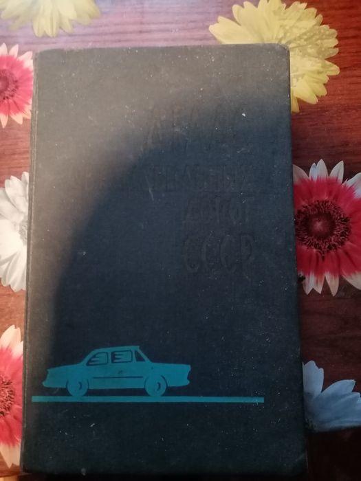 Продам книгу Атлас автомобильных дорог СССР 1970 Мелитополь - изображение 1