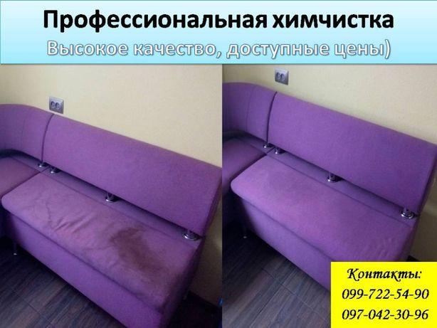 Чистка Химчистка диванов, ковров, ковролина, мягкой мебели Низкие цены