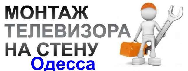подвес,монтаж,крепёж телевизоров на стену в Одессе,все районы