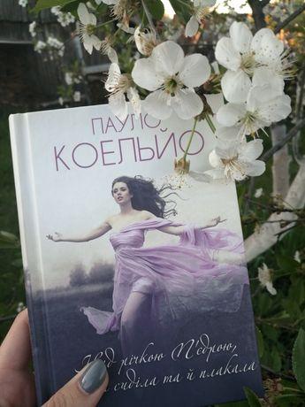 """Книга""""Над річкою П'єдрою, там я сиділа та й плакала"""" - П. Коельйо"""