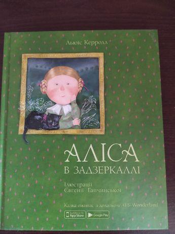 Книга для детей Алиса в зазеркалье на украинском яз. + Подарок