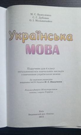 Підручник 4 клас українська мова 2015 рік