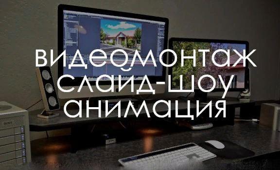 Монтаж Видео и фото обработка