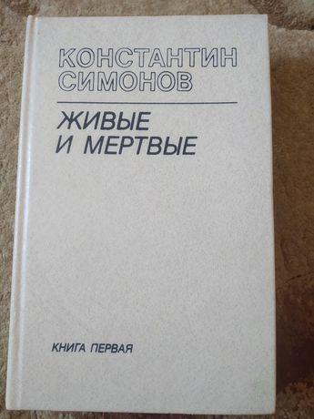 Живые и мертвые К.Симонов