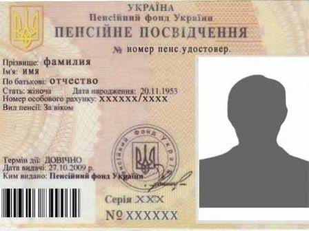 Восстановление пенсии Луганск Донецк Макеевка