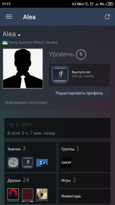 CS:GO стим аккаунт Steam акаунт csgo Сумы - изображение 1