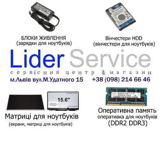 Сервісний центр&Lider Service Ремонт ноутбуків планшетів та телефонів