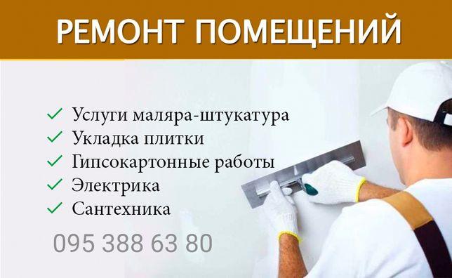 Ремонт квартир, офисов, домов под ключ. Киев и пригород.