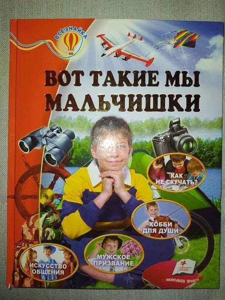"""Новая книга для мальчиков """"Вот такие мы мальчишки"""""""