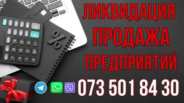 Ликвидация предприятия ООО (ТОВ), фирмы, под ключ, Киев. Украина.