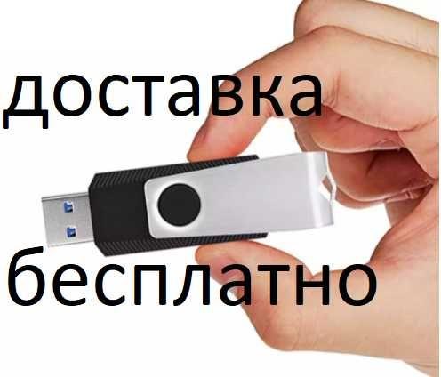 НОВАЯ ФЛЕШКА 128 ГБ пк диск накопитель ноутбука бесплатная доставка