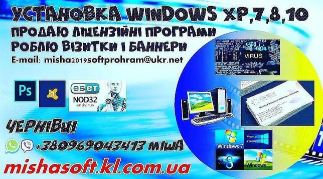 Професійна установка Windows, Віндовс, Виндовс Xp, 7, 8, 10