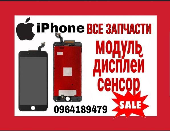 Дисплей Модуль iPhone 6;6+plus/6s;6s+plus/7,7+8/X екран айфон ЦЕНА ОПТ
