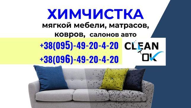 Химчистка мягкой мебели, матрасов, ковров Славянск