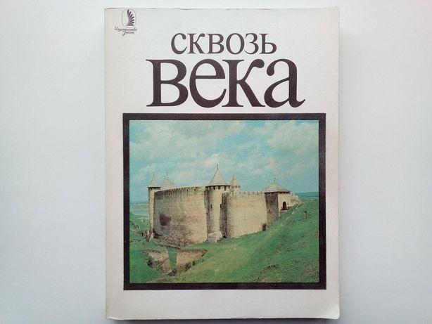 Книга - Сквозь Века -