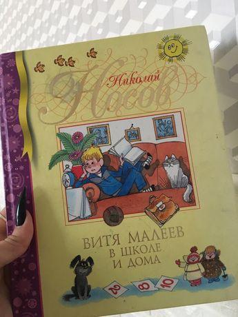 Витя Малеев в школе и дома Носов Каневский рассказы книга
