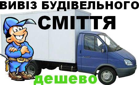 Бус/Сміття/Вантажники/Вивіз будівельного сміття/Вивіз стройбоя/ЗІЛ