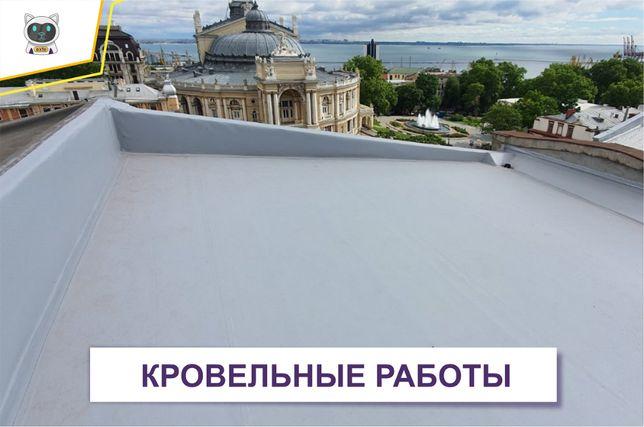 Кровельные работы всех видов, ремонт крыши, еврорубероид, ПВХ мембрана